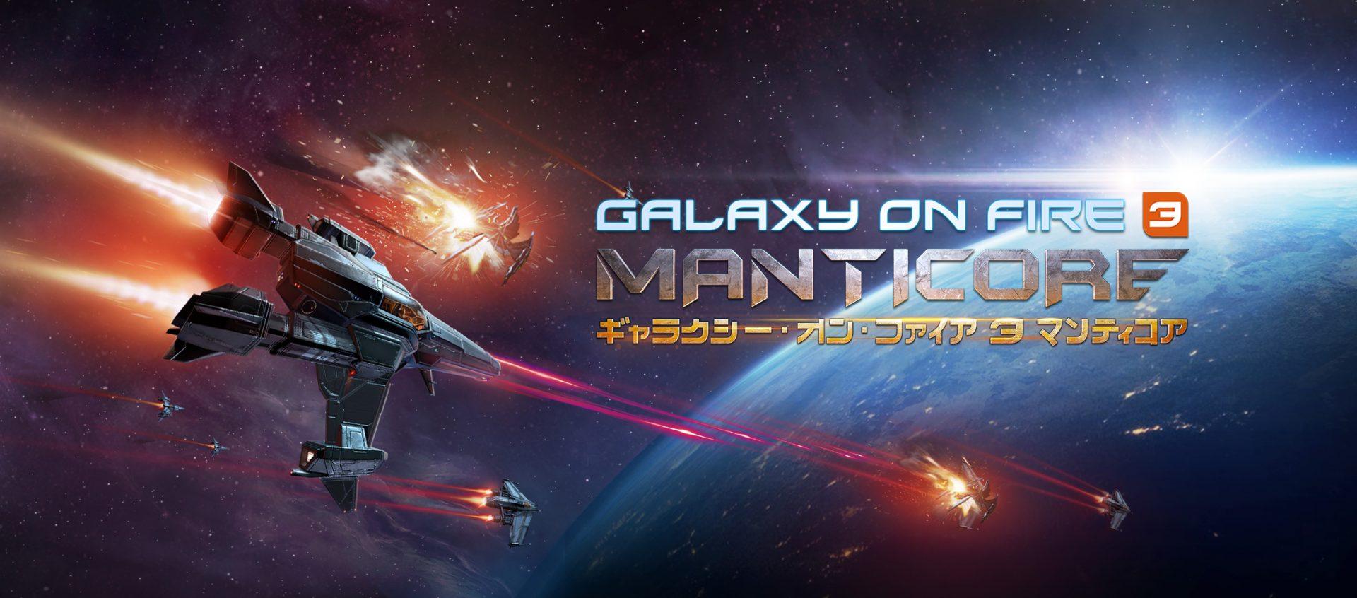 Galaxy on Fire 3 – Manticore im App Store in Japan und Südkorea